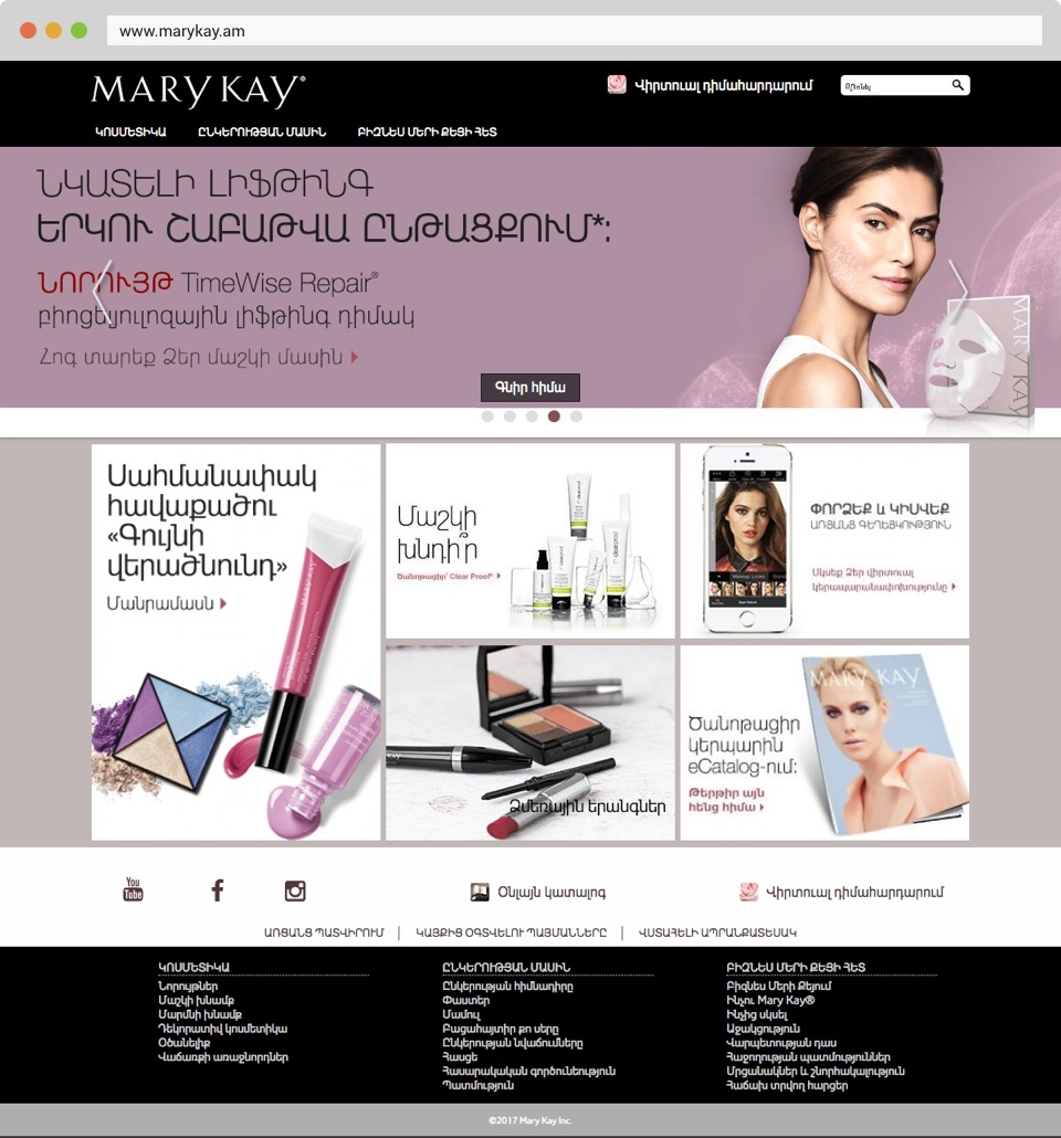 Mary Kay Armenia Front Page Screenshot